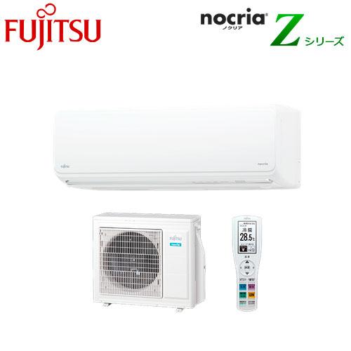 【送料無料】FUJITSU(富士通)エアコン【AS-Z40J2-W】Zシリーズ【主に14畳用】【200Vタイプ】 【2019年モデル】