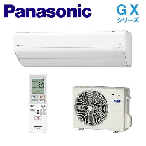【送料無料】パナソニック エアコン【CS-229CGX-W】GXシリーズ【主に6畳用】【100Vタイプ】【2019年モデル】