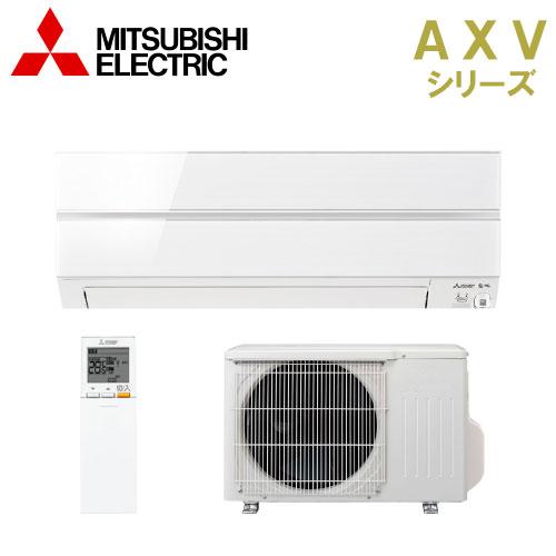 【送料無料】三菱電機 エアコン【MSZ-AXV2519-W】AXVシリーズ【主に8畳用】【100Vタイプ】【2019年モデル】