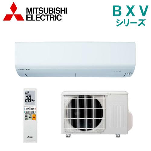 【送料無料】三菱電機 エアコン【MSZ-BXV2519-W】BXVシリーズ【主に8畳用】【100Vタイプ】【2019年モデル】