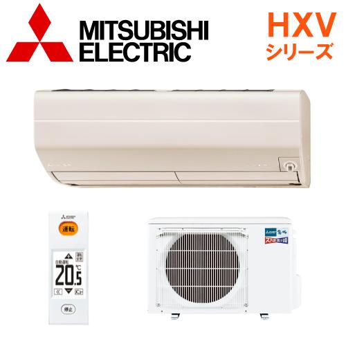 【送料無料】三菱電機 エアコン【MSZ-HXV2819S-T】HXVシリーズ【主に10畳用】【200Vタイプ】【2019年モデル】