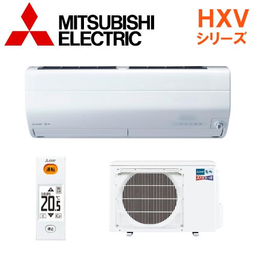 【送料無料】三菱電機 エアコン【MSZ-HXV2819S-W】HXVシリーズ【主に10畳用】【200Vタイプ】【2019年モデル】