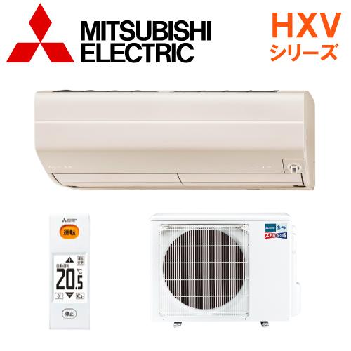 【送料無料】三菱電機 エアコン【MSZ-HXV5619S-T】HXVシリーズ【主に18畳用】【200Vタイプ】【2019年モデル】