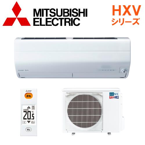 【送料無料】三菱電機 エアコン【MSZ-HXV6319S-W】HXVシリーズ【主に20畳用】【200Vタイプ】【2019年モデル】