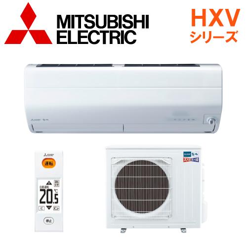 【送料無料】三菱電機 エアコン【MSZ-HXV7119S-W】HXVシリーズ【主に23畳用】【200Vタイプ】【2019年モデル】