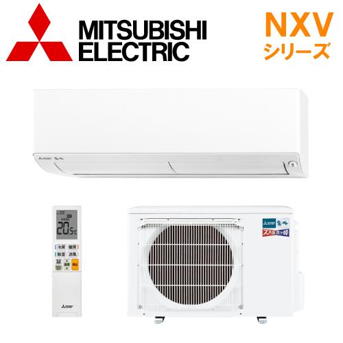 【送料無料】三菱電機 エアコン【MSZ-NXV5619S-W】NXVシリーズ【主に18畳用】【200Vタイプ】【2019年モデル】