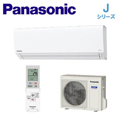 【送料無料】パナソニック エアコン【CS-569CJ2-W】Jシリーズ【主に18畳用】【200Vタイプ】【2019年モデル】
