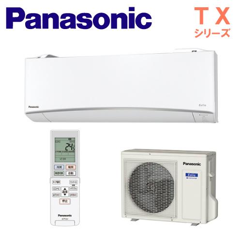 【送料無料】パナソニック エアコン【CS-TX639C2-W】TXシリーズ【主に20畳用】【200Vタイプ】【2019年モデル】
