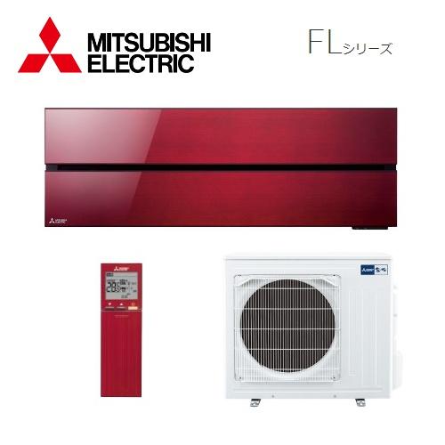 【送料無料】三菱電機 エアコン【MSZ-FLV6320S-R】FLシリーズ【主に20畳用】【200Vタイプ】【2020年モデル】