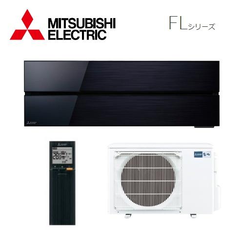 【送料無料】三菱電機 エアコン【MSZ-FLV2820-K】FLシリーズ【主に10畳用】【100Vタイプ】【2020年モデル】