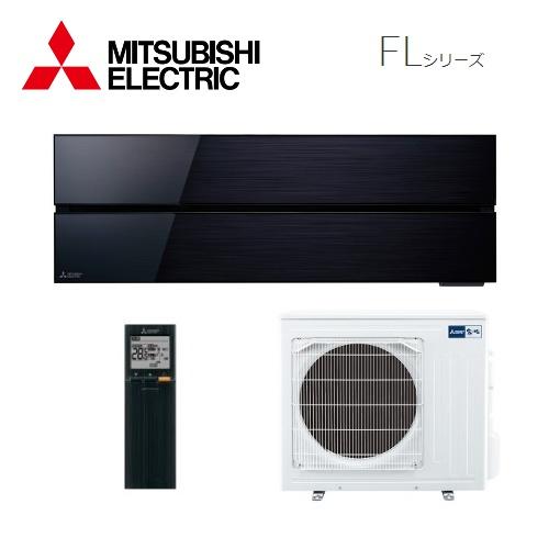 【送料無料】三菱電機 エアコン【MSZ-FLV6320S-K】FLシリーズ【主に20畳用】【200Vタイプ】【2020年モデル】