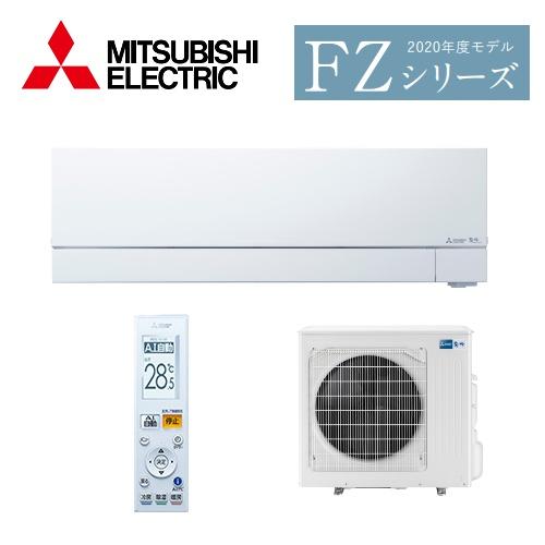【送料無料】三菱電機 エアコン【MSZ-FZV7120S-W】FZシリーズ【主に23畳用】【200Vタイプ】【2020年モデル】