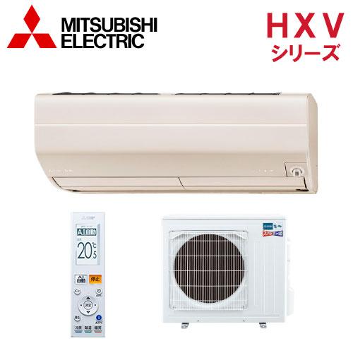 【送料無料】三菱電機 エアコン【MSZ-HXV6320S-T】HXVシリーズ【主に20畳用】【200Vタイプ】【2020年モデル】