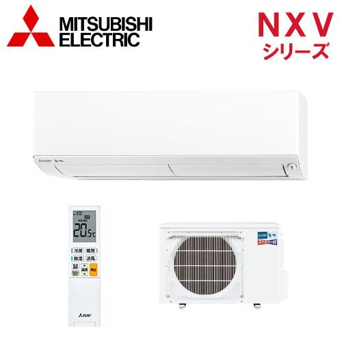 【送料無料】三菱電機 エアコン【MSZ-NXV4020S-W】NXVシリーズ【主に14畳用】【200Vタイプ】【2020年モデル】