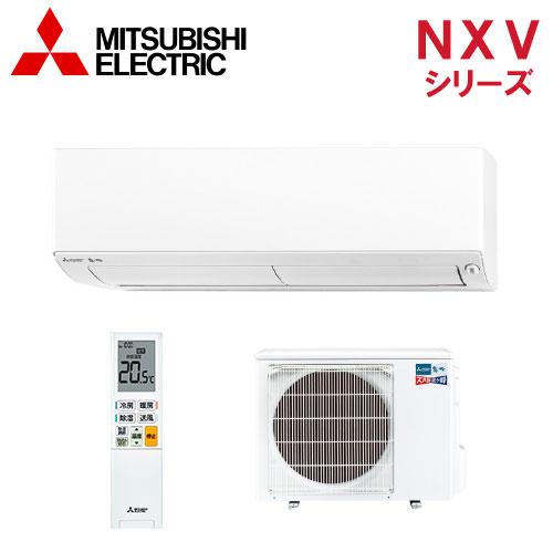 【送料無料】三菱電機 エアコン【MSZ-NXV5620S-W】NXVシリーズ【主に18畳用】【200Vタイプ】【2020年モデル】