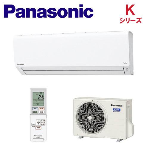 【送料無料】パナソニック エアコン【CS-K250D-W】Kシリーズ【主に8畳用】【100Vタイプ】【2020年モデル】
