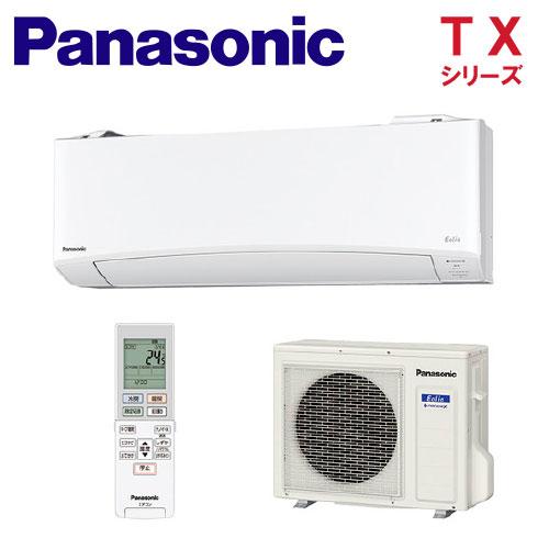 【送料無料】パナソニック エアコン【CS-TX560D2-W】TXシリーズ【主に18畳用】【200Vタイプ】【2020年モデル】