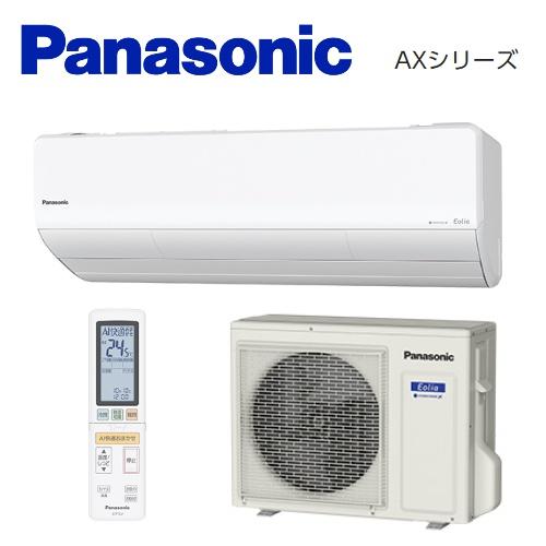 【送料無料】パナソニック エアコン【CS-250DAX-W】AXシリーズ【主に8畳用】【100Vタイプ】【2020年モデル】