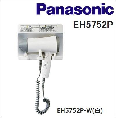 ☆Panasonic(パナソニック) ヘアードライヤー【EH5752P-W】【ホテル】【ホテル個室用】【壁面固定】【低騒音】【EH5752PW】