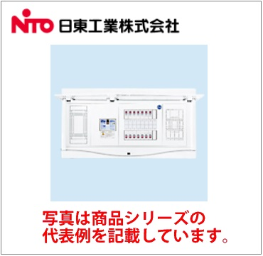 【送料無料】 日東工業 HCB形ホーム分電盤【HCB13E6-164N】【リミッタスペース付】 【付属機器取付スペース付(ドア付)】