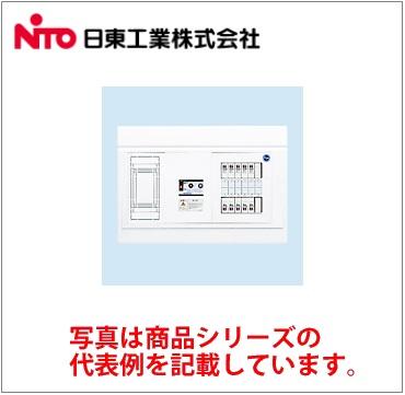 【送料無料】 日東工業 HPB形ホーム分電盤【HPB13E-62】【リミッタスペース付】 【基本タイプ(ドアなし)】【主幹30AF(JIS互換性形)】