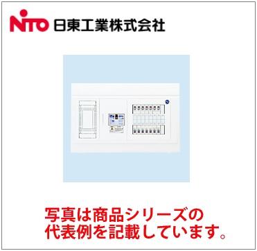 【送料無料】 日東工業 HPB形ホーム分電盤【HPB13E5-164】【リミッタスペース付】 【基本タイプ(ドアなし)】