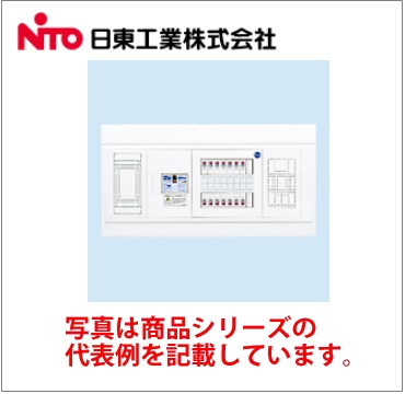 【送料無料】 日東工業 HPB形ホーム分電盤【HPB13E5-102N】【リミッタスペース付】 【付属機器取付スペース付(ドアなし)】
