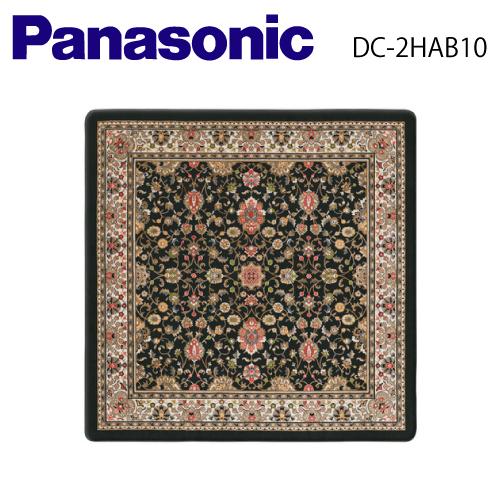 【送料無料】Panasonic(パナソニック)着せ替えカーペット セットタイプ【2畳相当】【DC-2HAB10-K】【DC2HAB10】なめらかな感触と、格調高い伝統柄