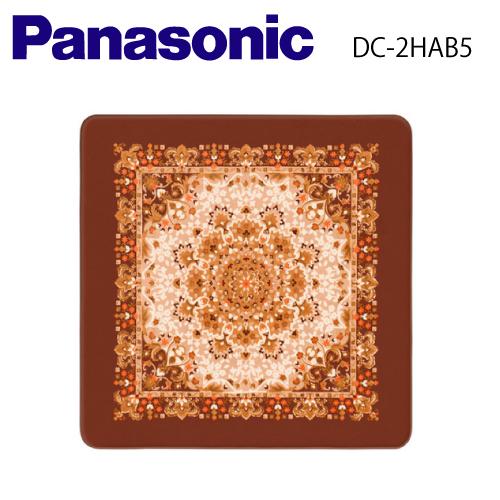 【送料無料】Panasonic(パナソニック)着せ替えカーペット セットタイプ【2畳相当】【DC-2HAB5-T】【DC2HAB5】お部屋を優雅に引き立てる浮き彫り模様