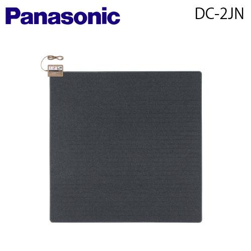 【送料無料】Panasonic(パナソニック)着せかえカーペット用ヒーター【2畳相当】【DC-2JN】【DC2JN】