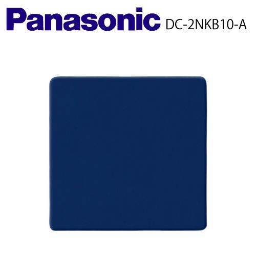 【送料無料】Panasonic(パナソニック)着せ替えカーペットセットタイプ【2畳相当】【DC-2NKB10-A】【DC2NKB10A】