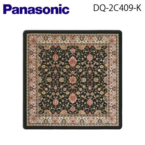 【送料無料】Panasonic(パナソニック)カーペットカバー【2畳相当】【DQ-2C409-K】【DQ2C409K】
