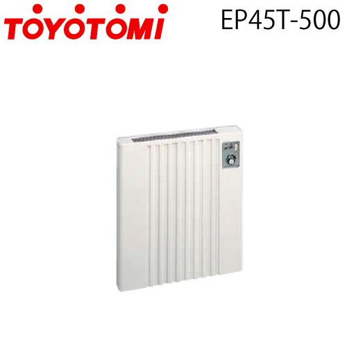 【送料無料】TOYOTOMI(トヨトミ) 電気パネルヒーター【EP45T-500】自然対流・壁掛け方式パネルタイプ【施工タイプ】