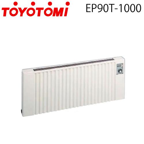 【送料無料】TOYOTOMI(トヨトミ) 電気パネルヒーター【EP90T-1000】自然対流・壁掛け方式パネルタイプ【施工タイプ】