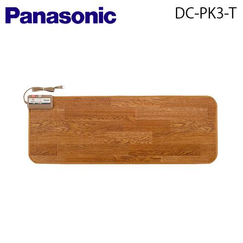 【送料無料】Panasonic(パナソニック)ホットパネルM【DC-PK3-T】【DCPK3T】