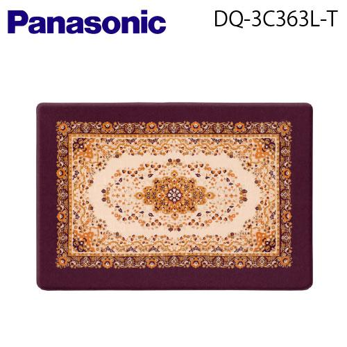 【送料無料】Panasonic(パナソニック)カーペットカバー【3畳相当(ロング)】【DQ-3C363L-T】【DQ3C363LT】