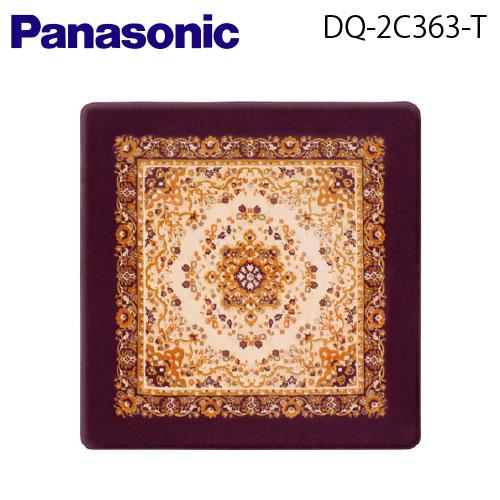 正規品送料無料 ☆ 送料無料 Panasonic パナソニック DQ-2C363-T カーペットカバー DQ2C363T 祝日 2畳相当