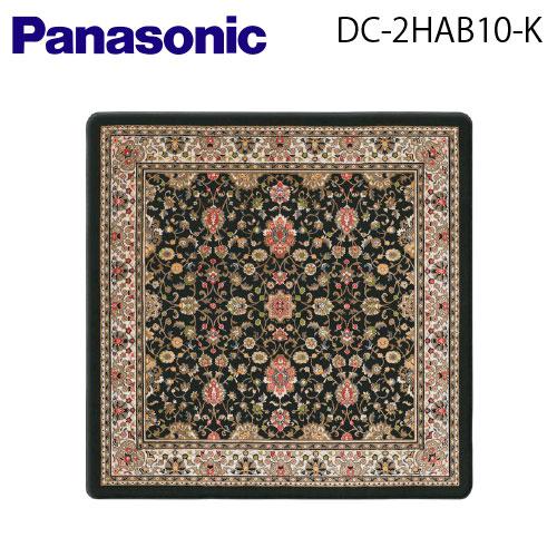 【送料無料】Panasonic(パナソニック)着せ替えカーペットセットタイプ【2畳相当】【DC-2HAB10-K】【DC2HAB10K】