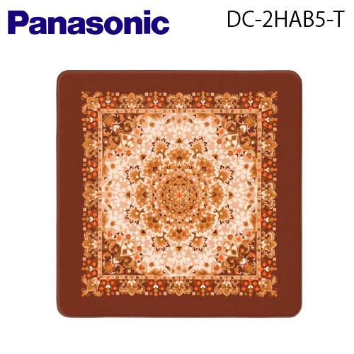 【送料無料】Panasonic(パナソニック)着せ替えカーペットセットタイプ【2畳相当】【DC-2HAB5-T】【DC2HAB5T】