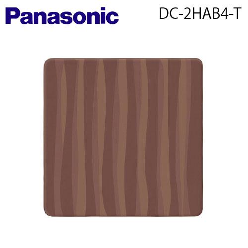 【送料無料】Panasonic(パナソニック)着せ替えカーペットセットタイプ【2畳相当】【DC-2HAB4-T】【DC2HAB4T】