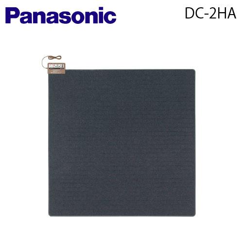 【送料無料】Panasonic(パナソニック)着せかえカーペット用ヒーター【2畳相当】【DC-2HA】【DC2HA】