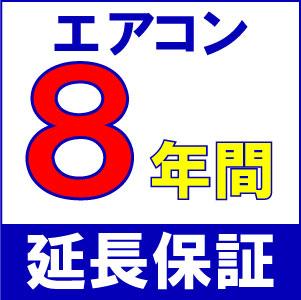 【家庭用ルームエアコン】プレミアム保証8年