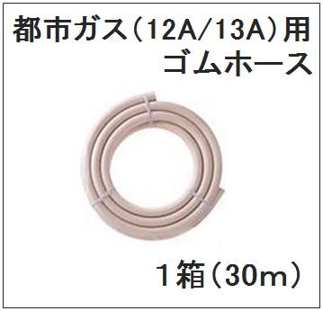 【カードOK!】【送料無料】都市ガス用ゴムホース(12A、13A)9.5φ 1箱(30m)