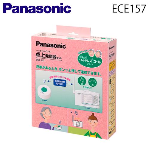 【送料無料】Panasonic(パナソニック) 卓上発信器セット【ECE157】【小電力型ワイヤレスコール】【卓上受信器、卓上発信器セット】