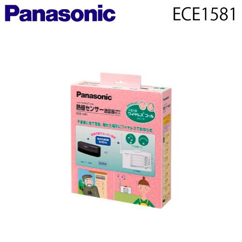 【送料無料】Panasonic(パナソニック) 熱線センサー送信器(屋側用)セット【ECE1581】【小電力型ワイヤレスコール】【卓上受信器、熱線センサー送信器セット】