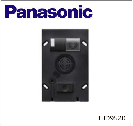【送料無料】 Panasonic(パナソニック) 【EJD9520】カラーカメラ付ドアホン子器内器 【テスト釦付】【納期:約45日】