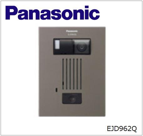 【送料無料】 Panasonic(パナソニック) 【EJD962Q】カラーカメラ付ドアホン子器 【遠隔試験端子付】【埋込型】 【納期:約45日】