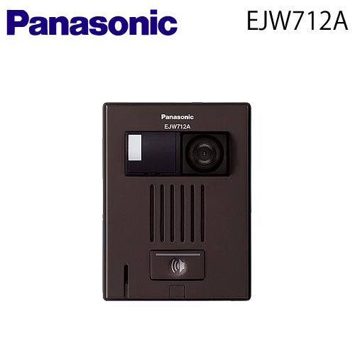 【送料無料】 Panasonic(パナソニック) 【EJW712A】【露出形】カラーカメラ付ドアホン子器【マンションHA Dシリーズ用】