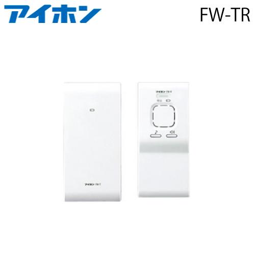 まとめ買い特価 アイホン FW-TR ワイヤレス呼出装置 ラッピング無料 送 受信機セット