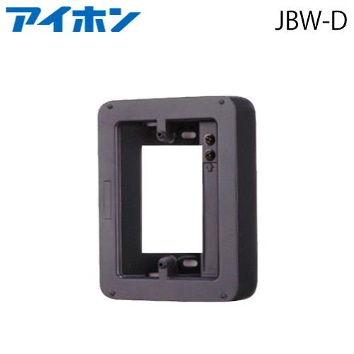 40%OFFの激安セール 人気海外一番 アイホン テレビドアホンカメラ角度左右調節台 JBW-D JBWD